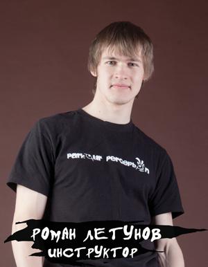 Роман Летунов