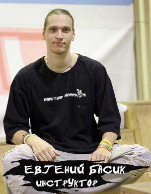 Евгений Басик